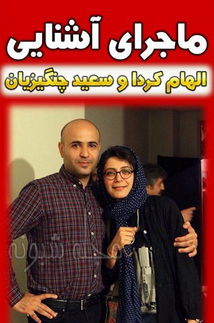 عکس شخصی و خانوادگی الهام کردا با همسرش