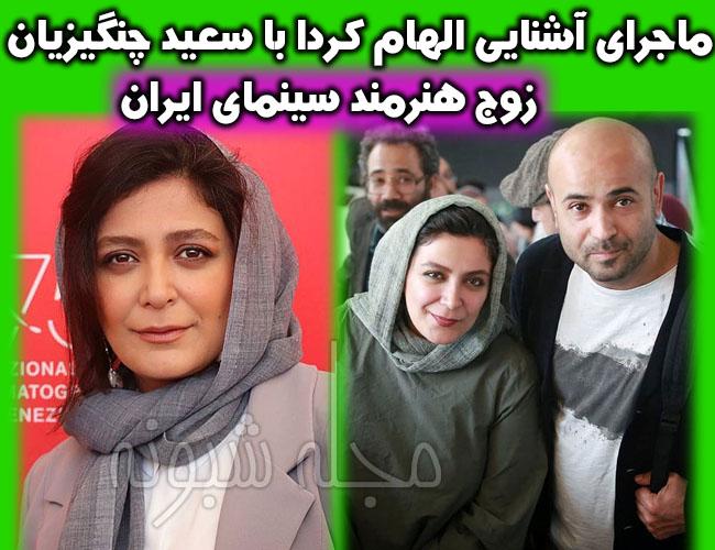 بیوگرافی الهام کردا بازیگر و همسرش سعید چنگیزیان
