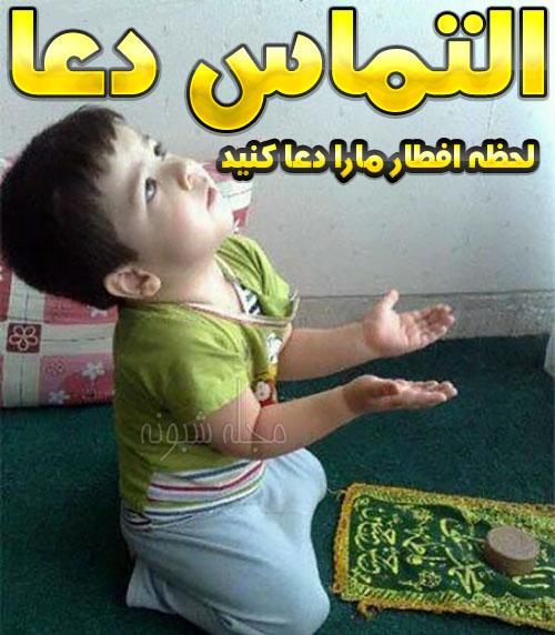 عکس پروفایل التماس دعا + برام دعا کنید