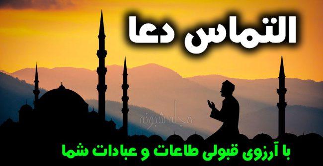 عکس پروفایل التماس دعا + با ارزوی قبولی طاعات و عبادات شما
