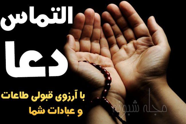 عکس پروفایل التماس دعا + آرزوی قبولی طاعات و عبادات شما