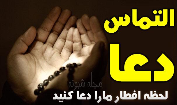عکس پروفایل التماس دعا + تبریک حلول ماه مبارک رمضان