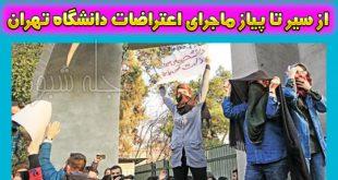 اعتراضات دانشجویان دانشگاه تهران به حجاب اجباری + تجمع دانشجویان