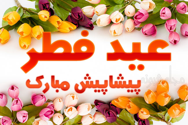 پیام و متن تبریک عید فطر پیشاپیش مبارک و تبریک پیشاپیش عید فطر 1400