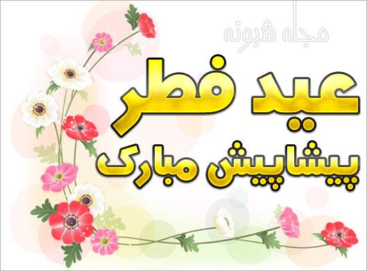 پروفایل تبریک پیشاپیش عید فطر 99