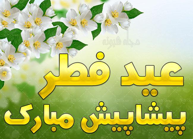 پیامک تبریک عید فطر پیشاپیش مبارک و پیامک تبریک پیشاپیش عید فطر 99
