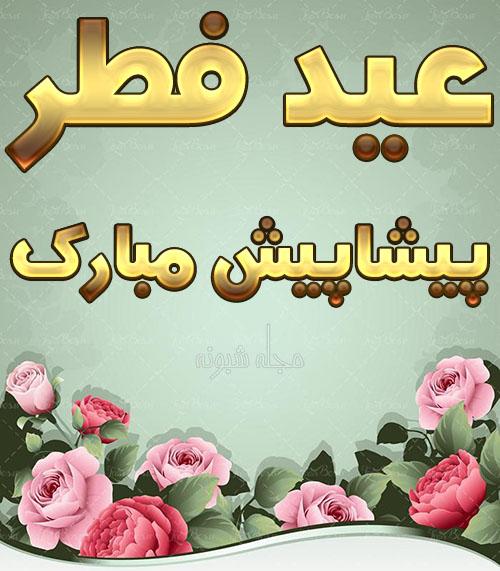 پیامک تبریک عید فطر پیشاپیش مبارک