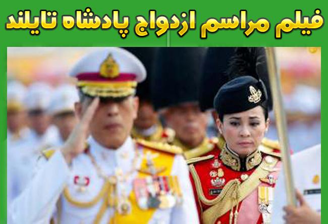 ازدواج پادشاه تایلند با محافظش +تصاویر ازدواج و بیوگرافی