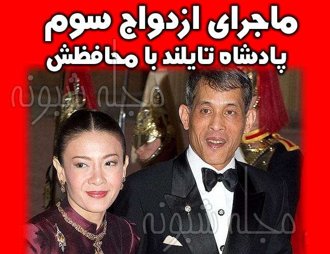ازدواج پادشاه تایلند با محافظش +بیوگرافی واجیرالونگکورن
