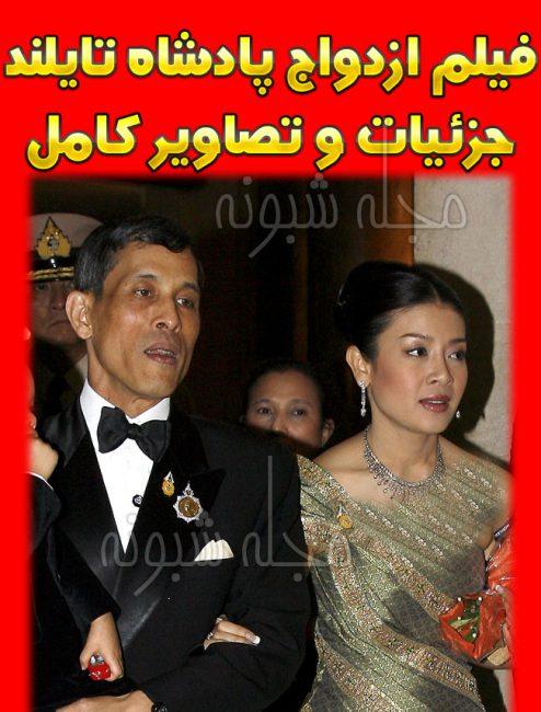 ازدواج پادشاه تایلند با محافظش +تصاویر ازدواج سوم پادشاه تایلند و بیوگرافی