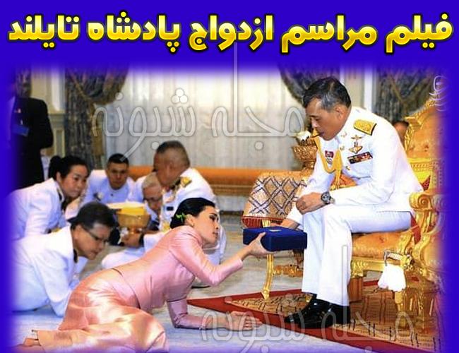 ازدواج سوم پادشاه تایلند با محافظش +بیوگرافی پادشاه تایلند