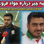 بیوگرافی جواد فروغی از تیراندازی در سپاه قدس تا طلای المپیک +اینستاگرام