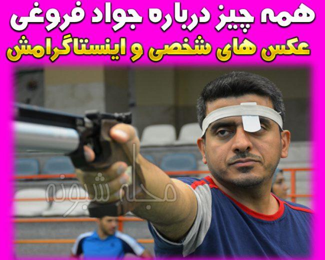 بیوگرافی جواد فروغی از تیراندازی تا مسابقه عصر جدید +اینستاگرام