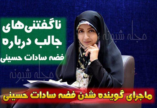 بیوگرافی فضه سادات حسینی و همسرش گوینده خبر ساعت 14 شبکه یک