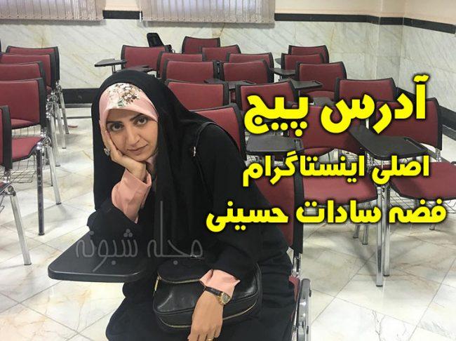 اینستاگرام فضه سادات حسینی و همسرش گوینده خبر ساعت 14 شبکه یک