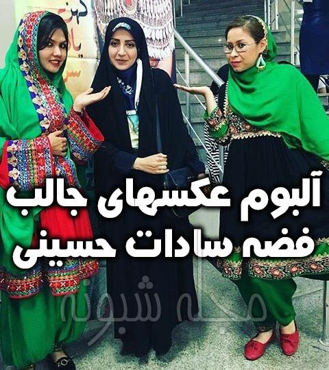 عکس فضه سادات حسینی گوینده زن ساعت 2 شبکه یک