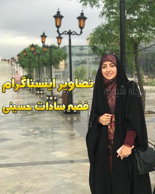 اینستاگرام فضه سادات حسینی گوینده زن ساعت 2 شبکه یک