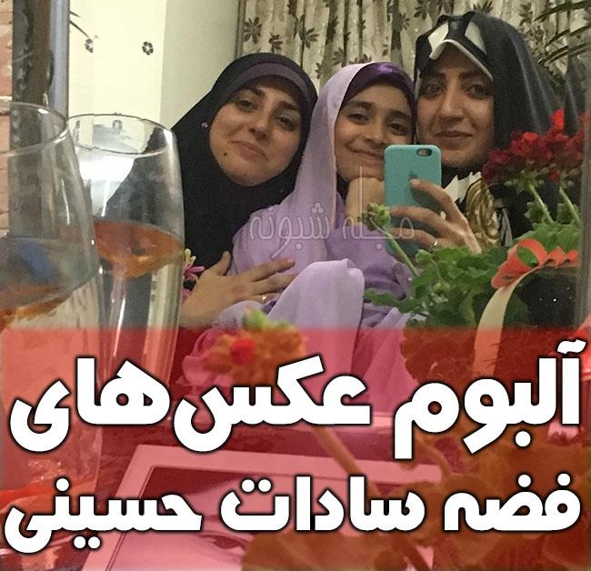 عکس شخصی فضه سادات حسینی و همسرش گوینده خبر ساعت 2 شبکه یک