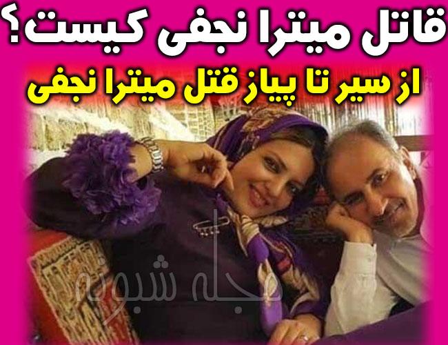 دستگیری قاتل میترا استاد (قاتل میترا نجفی) همسر محمدعلی نجفی کیست؟