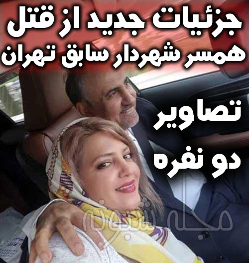 بیوگرافی میترا نجفی (میترا استاد) همسر محمد علی نجفی شهردار سابق تهران