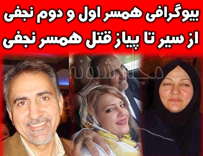 میترا نجفی | بیوگرافی میترا نجفی (میترا استاد) همسر شهردار سابق تهران