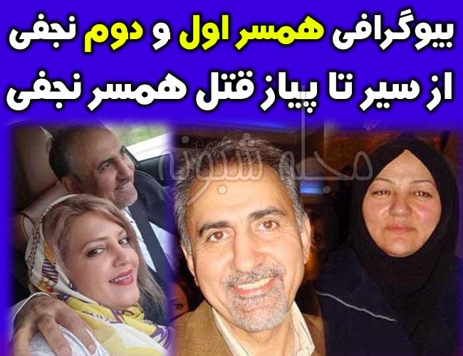ميترا نجفي | بیوگرافی میترا نجفی (میترا استاد) همسر شهردار سابق تهران