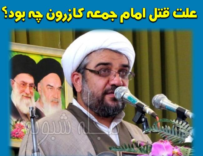 علت قتل حجت الاسلام محمد خرسند امام جمعه کازرون