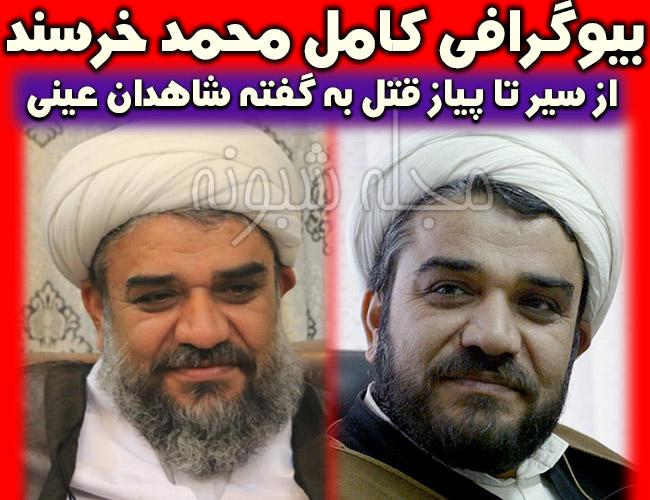 حجت الاسلام محمد خرسند امام جمعه کازرون بیوگرافی و قتل محمد خرسند