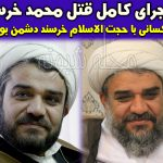 قتل حجت الاسلام خرسند امام جمعه کازرون