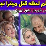 قتل میترا نجفی همسر دوم محمدعلی نجفی شهردار سابق تهران