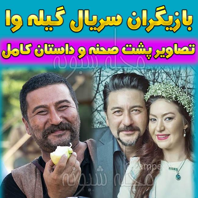 بازیگران سریال گیله وا + امیرحسین صدیق بازیگر سریال گیله وا
