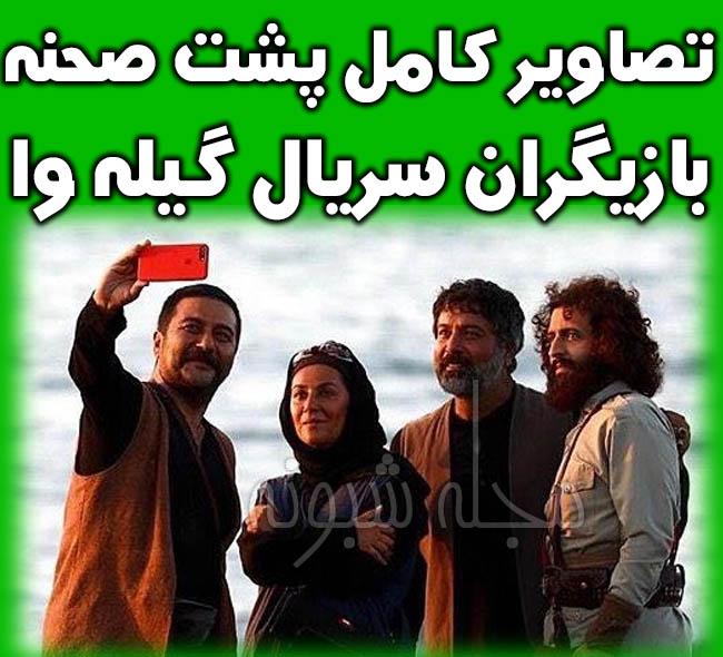 بازیگران سریال گیله وا + خلاصه داستان و زمان پخش گیله وا