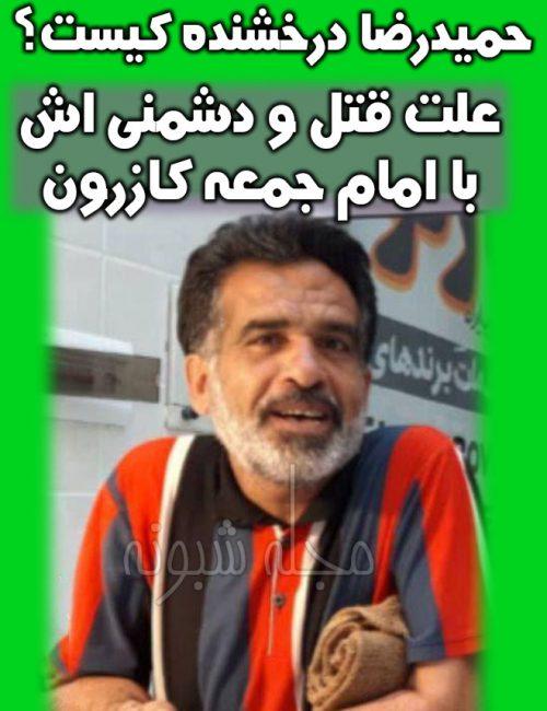 حمیدرضا درخشنده قاتل حجت الاسلام محمد خرسند امام جمعه کازرون +اینستاگرام