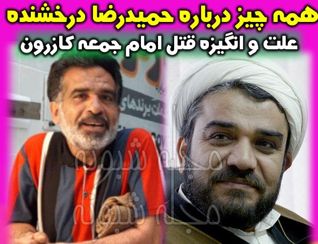 بیوگرافی حمیدرضا درخشنده قاتل امام جمعه کازرون کیست؟