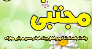 پیامک تبریک ولادت امام حسن مجتبی و متن تبریک میلاد امام حسن