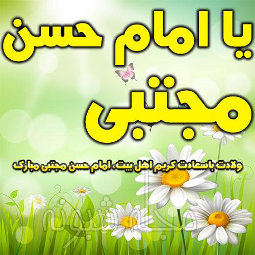 متن تبریک ولادت امام حسن مجتبی عکس نوشته و پروفایل ولادت امام حسن ع