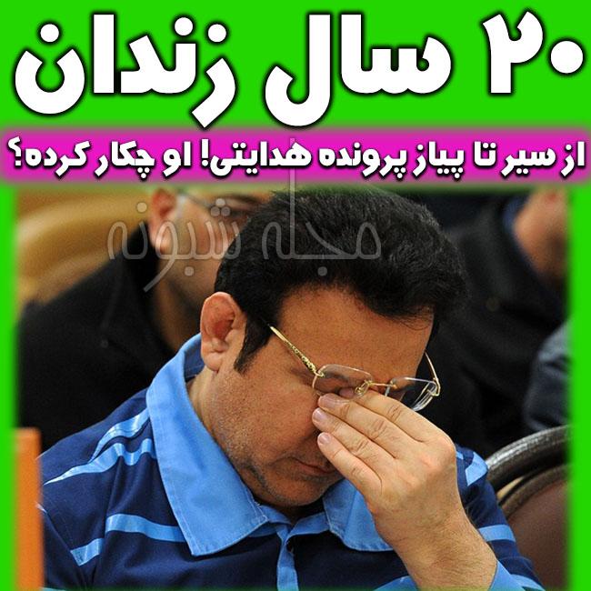 حکم دادگاه حسین هدایتی 20 سال زندان و 74 ضربه شلاق