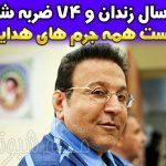 حکم دادگاه حسین هدایتی صادر شد + 20 سال زندان و 74 ضربه شلاق