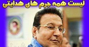 حکم دادگاه حسین هدایتی صادر شد + جزئیات کامل 20 سال زندان و شلاق