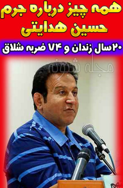 حکم حسین هدایتی صادر شد + جزئیات کامل 20 سال زندان و شلاق