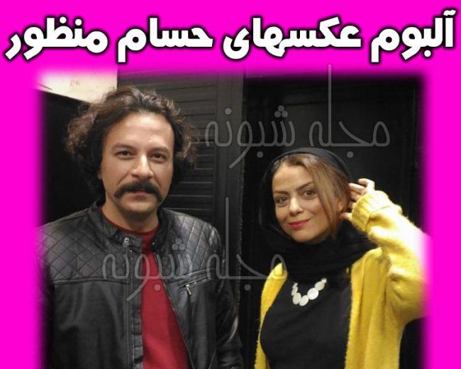 بیوگرافی حسام منظور و همسرش + عکس های خانواده حسام منظور