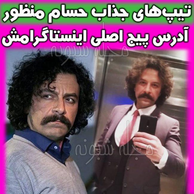 بیوگرافی حسام منظور + اینستاگرام حسام منظور