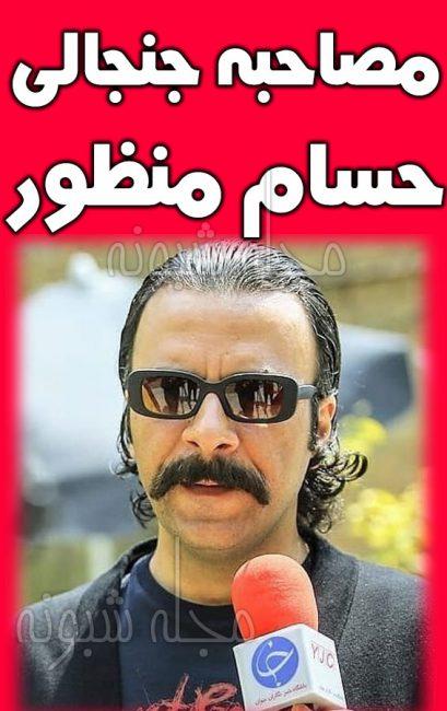 بیوگرافی حسام منظور بازیگر