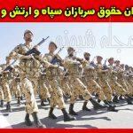 حقوق سربازان سپاه و ارتش و نیروی انتظامی در سال 98 چقدر است؟