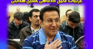 حکم دادگاه حسین هدایتی و متهمان بانک سرمایه + جرم حسین هدایتی