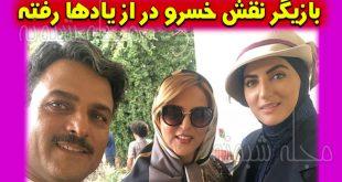 بازیگر نقش خسرو در سریال از یادها رفته کیست؟ + بیوگرافی حسین یاری