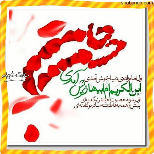 پیامک تبریک ولادت امام حسن مجتبی و متن تبریک تولد امام حسن
