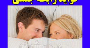 فواید رابطه جنسی و سکس با همسر برای سلامتی