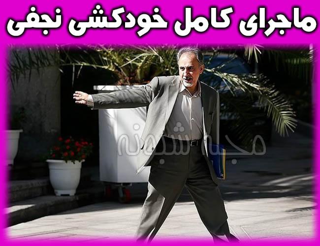 خودکشی نجفی در هتل لاله + جزئیات خودکشی محمدعلی نجفی در هتل لاله