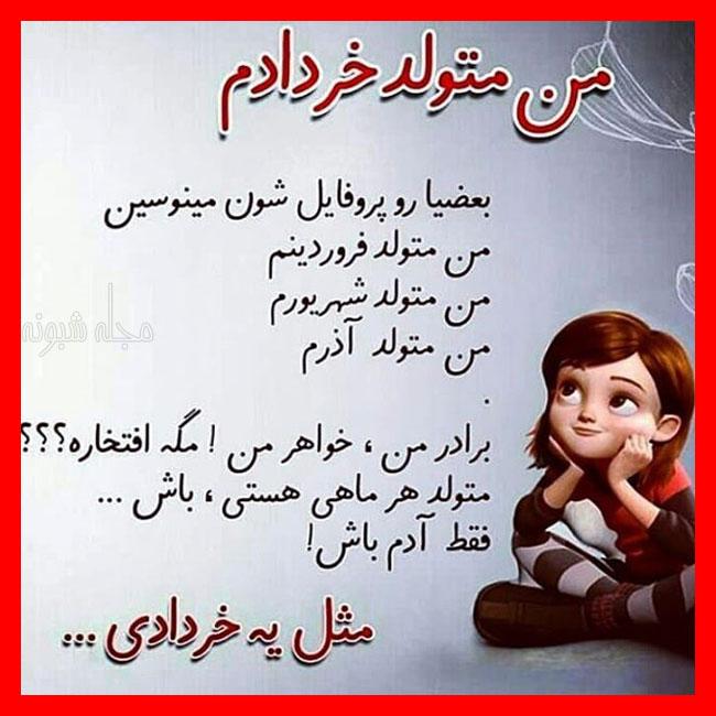 پروفایل دختر خردادی عکس نوشته